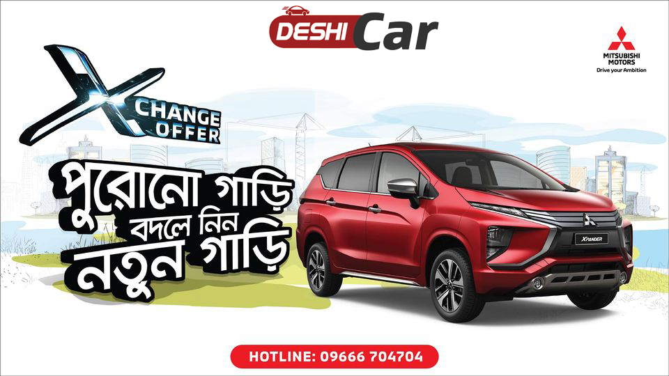 Mitsubishi Motors Bangladesh has come up with an attractive exchange offer